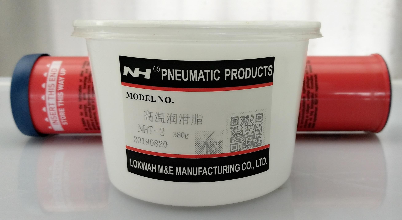 高温润滑脂(NSF H1 认可)